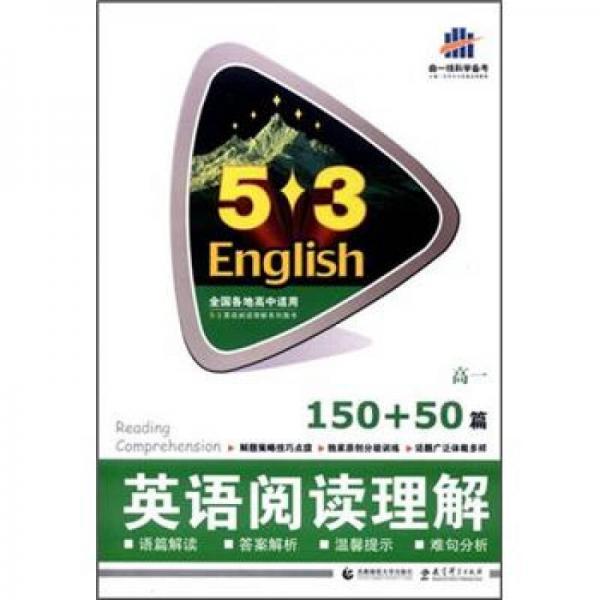 英语阅读理解:高1(150+50篇)