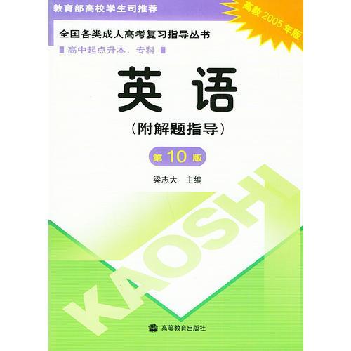 英语——全国各类成人高考复习指导丛书.高中起点升本、专科