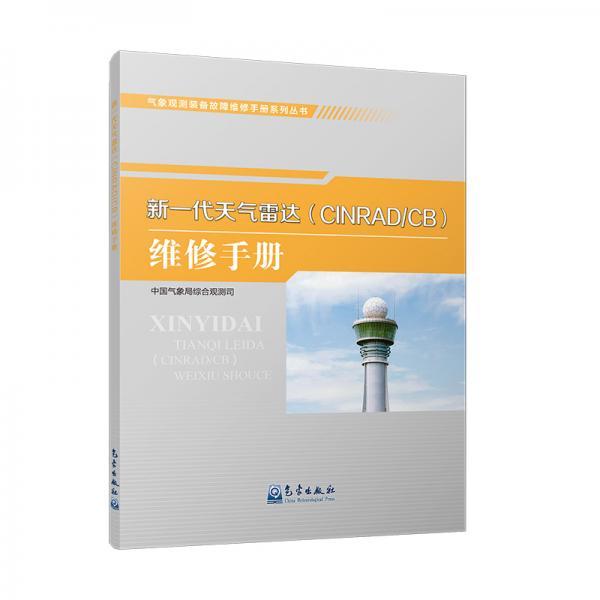 气象观测装备故障维修手册系列丛书——新一代天气雷达(CINRAD/CB)维修手册