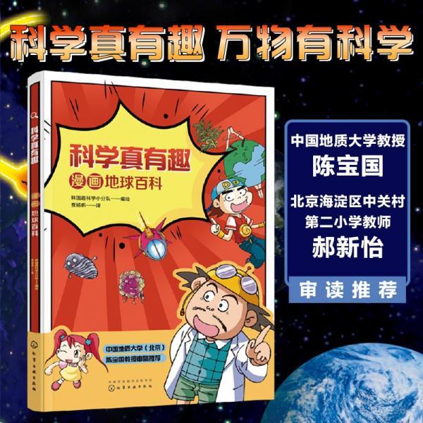 科学真有趣:漫画地球百科