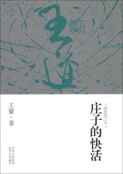 庄子的快活(最新修订版)