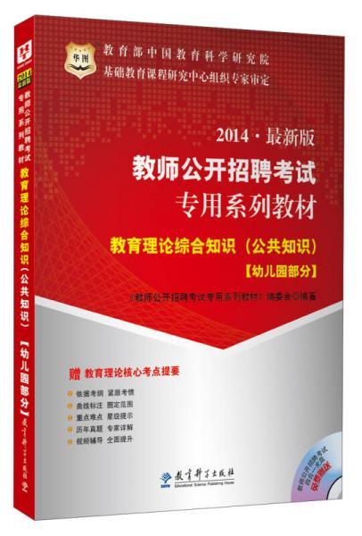 华图·教师公开招聘考试专用系列教材:教育理论综合知识(公共知识)·幼儿园部分(2014最新版)