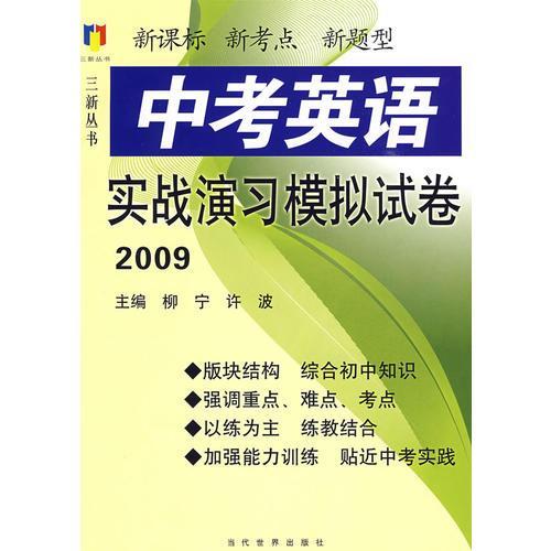 2009 中考英语实战演习模拟试卷(三新丛书)