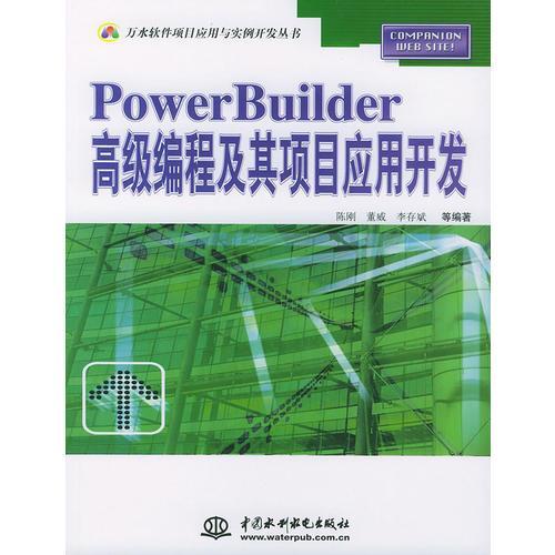 PowerBuilder高级编程及其项目应用开发——万水软件项目应用与实例开发丛书
