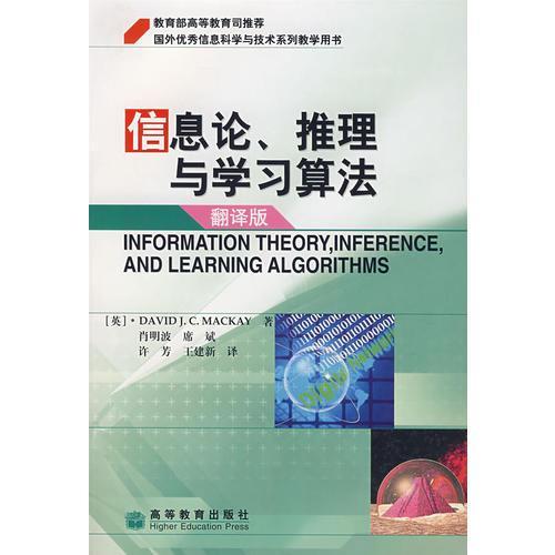 信息论、推理与学习算法