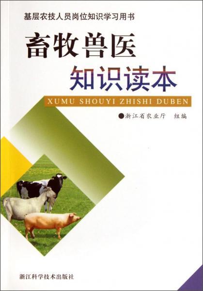 畜牧兽医知识读本