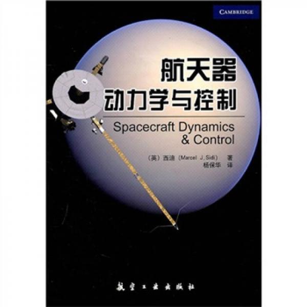 航天器动力学与控制