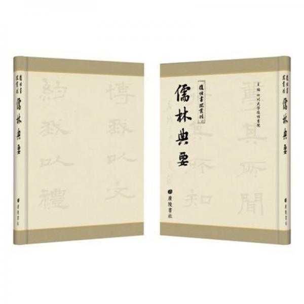 儒林典要(套装共108册)/复性书院丛刊