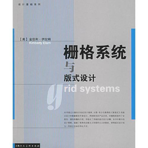 栅格系统与版式设计