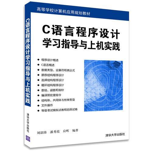 C语言程序设计学习指导与上机实践(高等学校计算机应用规划教材)