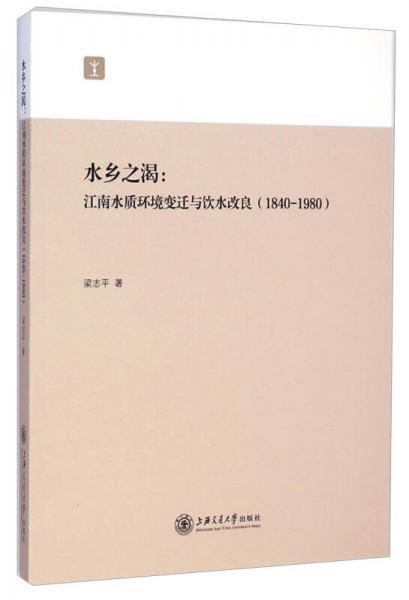 水乡之渴 江南水质环境变迁与饮水改良 1840-1980