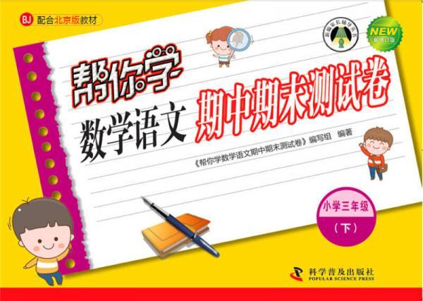 帮你学数学语文期中期末测试卷 三年级下(BJ北京版)