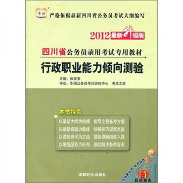2012四川省公务员录用考试专用教材(最新升级版):行政职业能力倾向测验