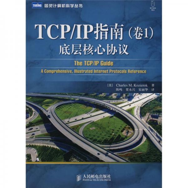 TCP/IP指南(卷1)
