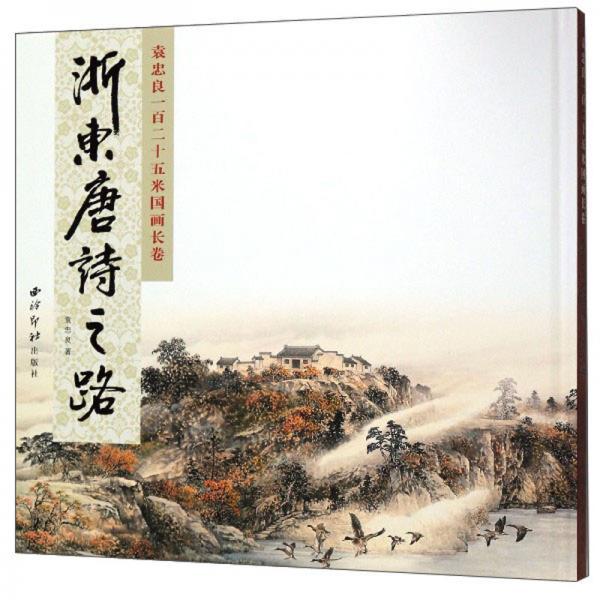 浙东唐诗之路(袁忠良一百二十五米国画长卷)