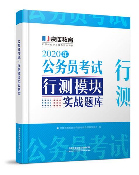 公务员考试·行测模块实战题库(2020京佳公务员)