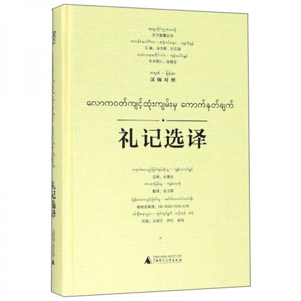 礼记选译(汉缅对照)/东方智慧丛书