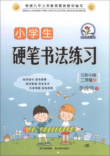 写字大课堂:小学生硬笔书法练习(2年级上)(江苏·SJ版)