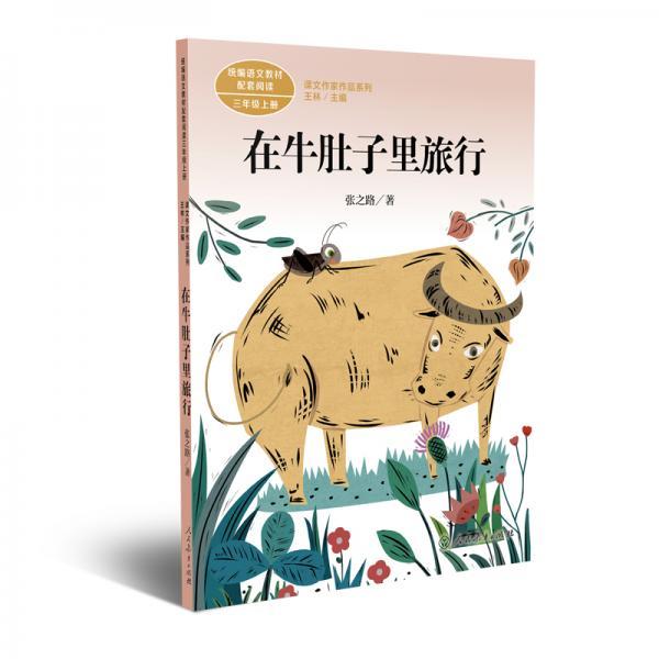 在牛肚子里旅行/人教版课文作家作品系列统编语文配套阅读三年级上册