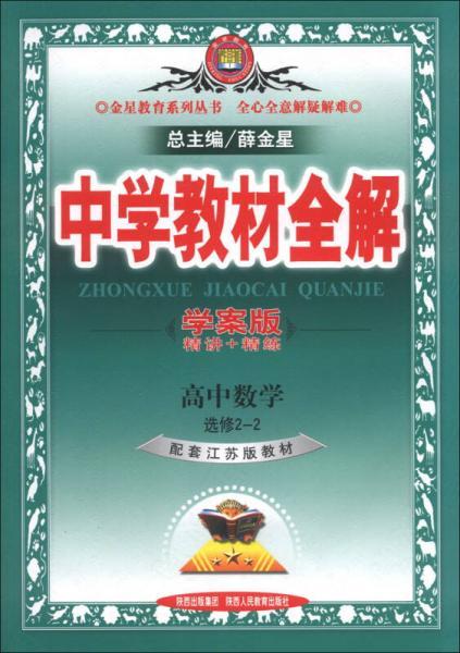 金星教育系列丛书·中学教材全解:高中数学(选修2-2)(江苏版)(学案版)(2013版)