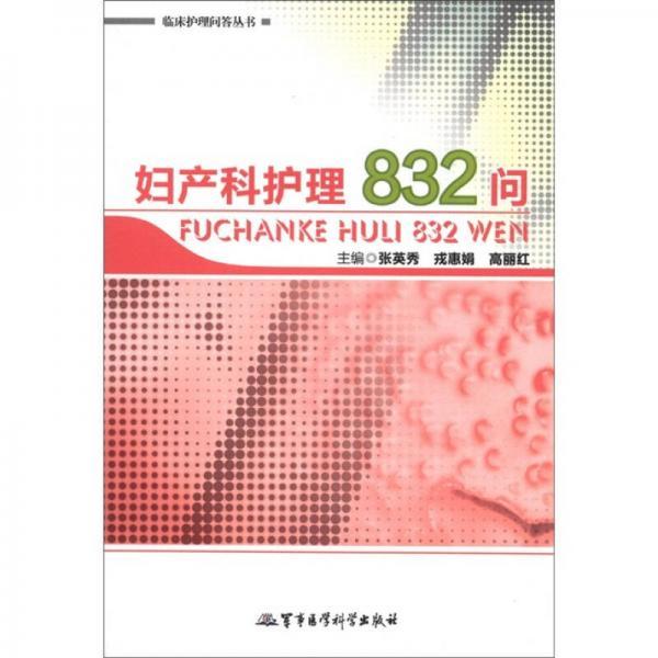 临床护理问答丛书·妇产科护理832问