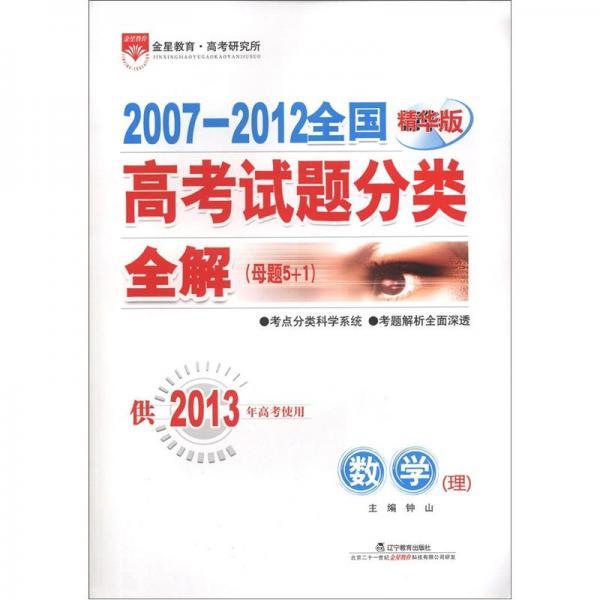 金星教育·2007-2012全国高考试题分类全解(母题5+1):数学(理)(精华版)(供2013年高考使用)