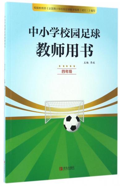 中小学校园足球教师用书(四年级)
