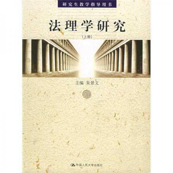 研究生教学指导用书:法理学研究(上下)