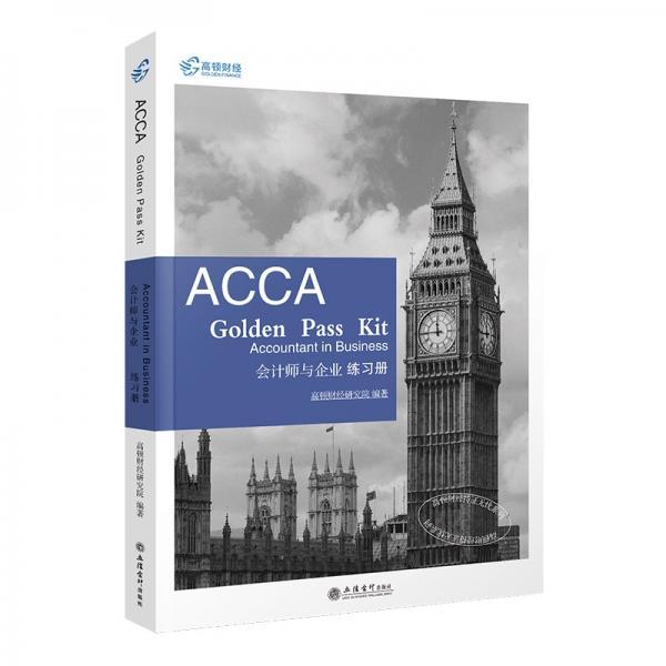 2019版高顿财经ACCAF1练习册《ACCAGoldenPassKitAccountantinbusiness会计师与企业练习册》适用于2020年8月31日