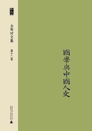 余英时文集 第十二卷