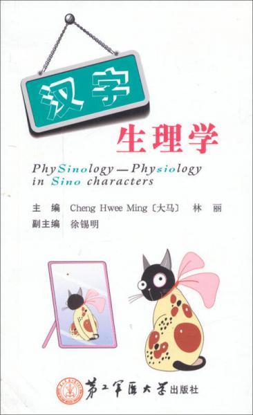 汉字生理学