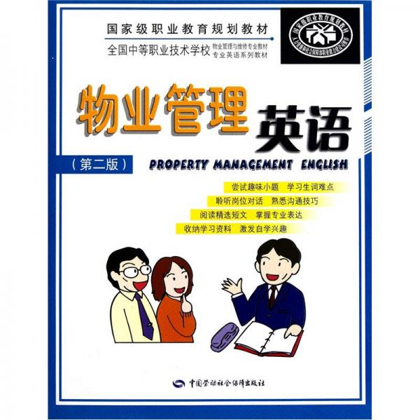 物业管理英语(第2版)
