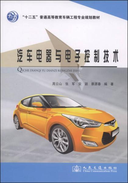 """汽车电器与电子控制技术/""""十二五""""普通高等教育车辆工程专业规划教材"""