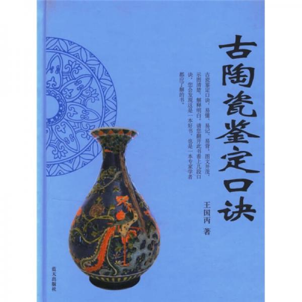 古陶瓷鉴定口诀