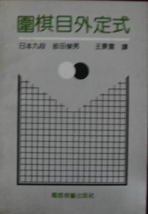 围棋目外定式