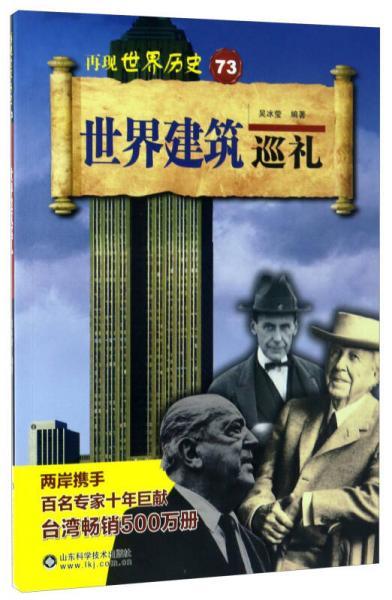 世界建筑巡礼/再现世界历史