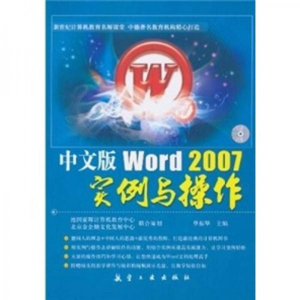 中文版Word2007实例与操作