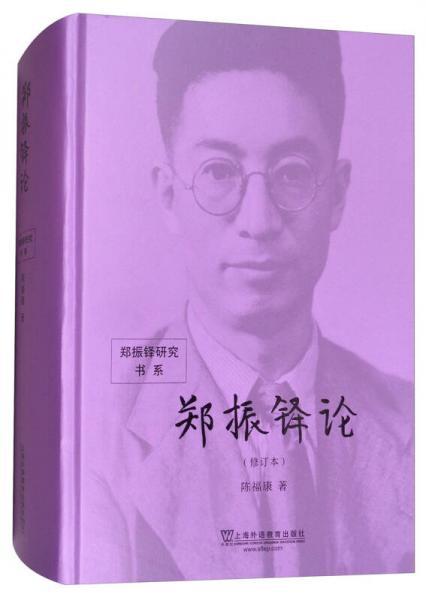 郑振铎研究书系:郑振铎论(修订本)