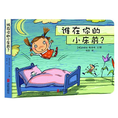 德国库洛特绘本-谁在你的小床前?低幼 婴儿读物 0~3儿童认知能力培养与习惯养成