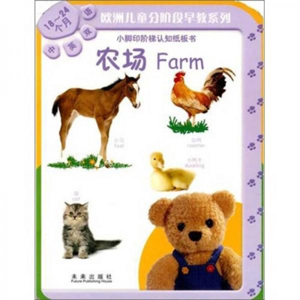 欧洲儿童分阶段早教系列·小脚印阶梯认知纸板书:农场(18-24个月)(中英双语)