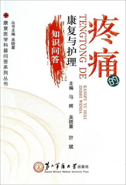 康复医学科普问答系列丛书:疼痛的康复与护理知识问答