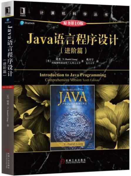 Java语言程序设计(进阶篇)(原书第10版)