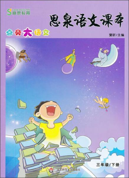 思泉语文课本·点亮大语文(3年级)(下册)(2013春)