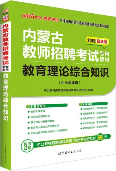 中公版·2015内蒙古教师招聘考试专用教材:教育理论综合知识(中小学通用)