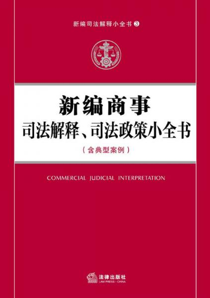 新编司法解释小全书3:新编商事司法解释、司法政策小全书(含典型案例)