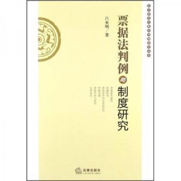 法学研究生教育判例研究丛书:票据法判例与制度研究