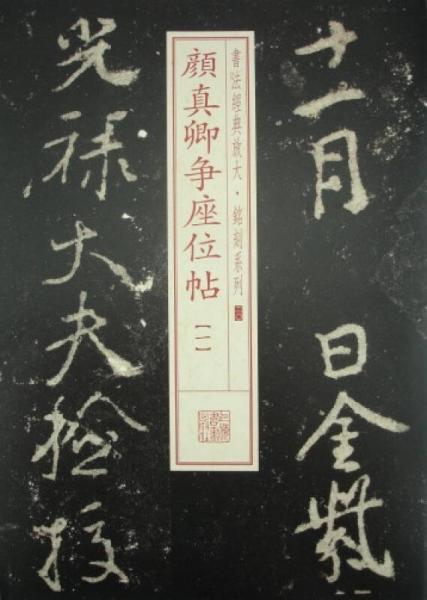 书法经典放大·铭刻系列:颜真卿争座位帖(1)