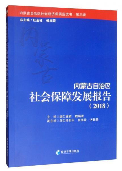 内蒙古自治区社会保障发展报告(2018)