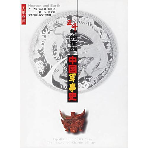 五千年的征战:中国军事史