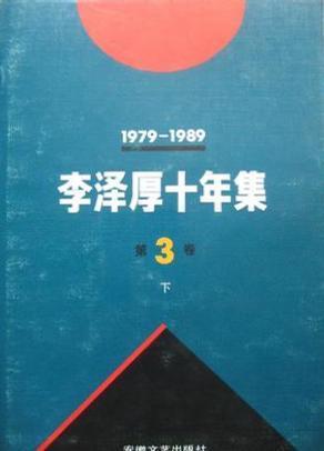 李泽厚十年集  第3卷 下